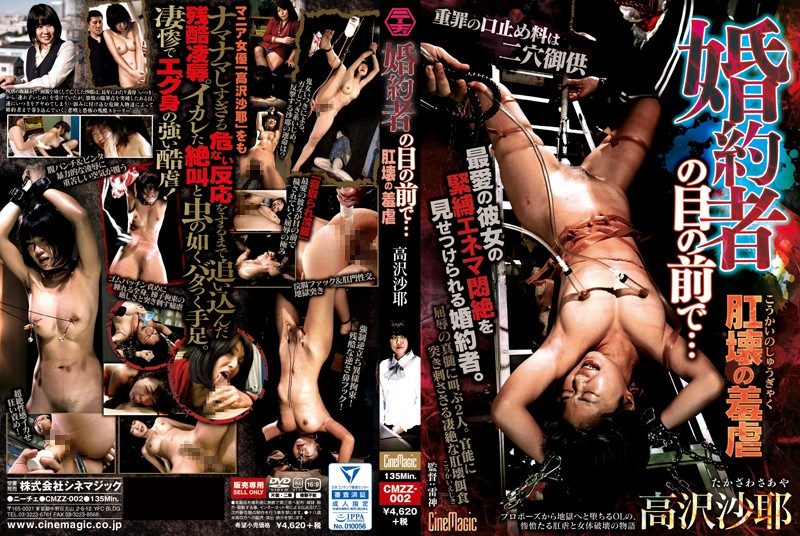 CMZZ-002 In Front Of The Fiancee Of The Eye Of ... Anal Rape Saya Takazawa
