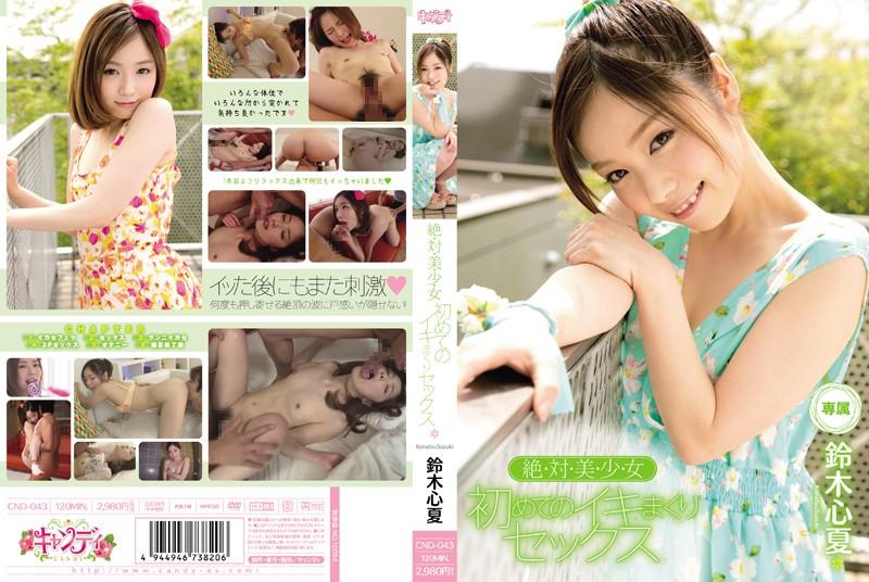 CND-043 絶・対・美・少・女 初めてのイキまくりセックス 鈴木心夏