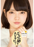 [CND-097] An Idol's Porn Debut - Iori Kanata