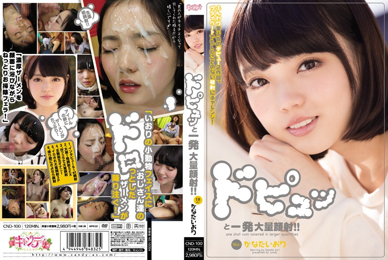 [CND-100] She Gets Two Huge Cum Shots! A Face Full Of Cum (Iori Kanata)