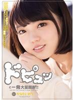 [CND-100] She Gets Two Huge Cum Shots! A Face Full Of Cum (Iori Kanata)