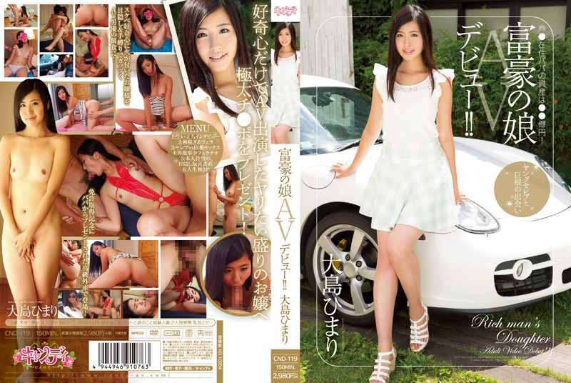 CND-119 富豪の娘AVデビュー!! 大島ひまり