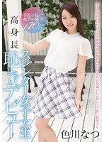CND-180 Summer Debut Irokawa Shyness Tall Slender Female College Student Of The Model Body Type 170cm With Hands And Feet Long