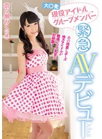 CND-189 Large Shot Active Idol Group Member Emergency AV Debut Nanase Miku