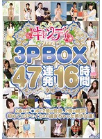 キャンディ3P BOX47連発16時間
