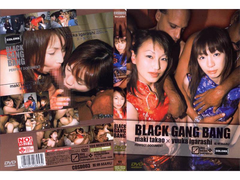 COSD-003 BLACK GANG BANG Maki × Yuuka (IDEA POCKET) 2002-07-08