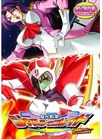 超光戦隊ジャスティスブレイド ~秘密結社でGo!~ フェニックス&司令官 (DVDPG)