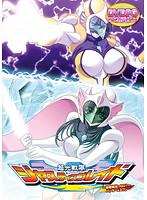 超光戦隊ジャスティスブレイド ~秘密結社でGo!~ パンサー&スワン (DVDPG)