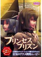 プリンセスプリズン (DVDPG)