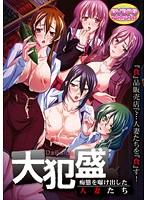 大犯盛~痴態を曝け出した人妻たち (DVDPG)