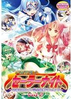 学園戦士セーラーナイト~正義のヒロイン完全征服マニュアル Vol2 (DVDPG)