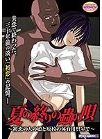 【DVD-PG】夏の終りの蟲の唄~初恋の人の娘と廃校の体育用具室で (DVDPG)