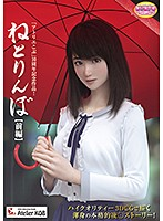 【DVD-PG】ねとりんぼ 前編 (DVDPG)