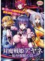 【DVD-PG】対魔戦姫アヤネ~恥辱催眠の罠~ (DVDPG)