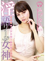 CRMN-129 Femme Fatale Mizuna Rei To Control The Dirty Liese Goddess Erection Brain