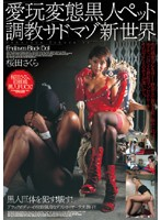 CRPD-201 Sakurada Sakura - New World Black Sadomasochistic Pervert Pet Pet Torture