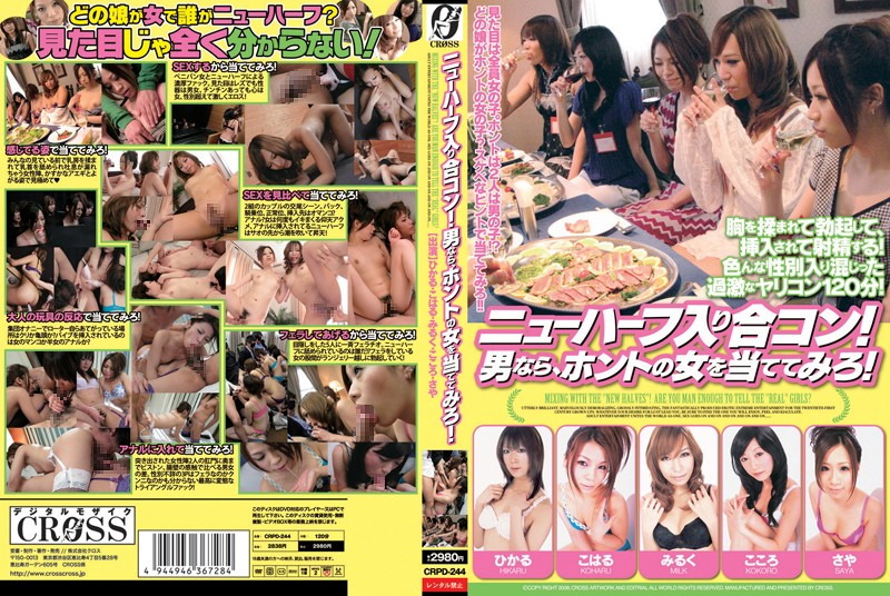 CRPD-244 Transsexual Goes Gokon! If Man, Woman Dare To Rely On The Truth!
