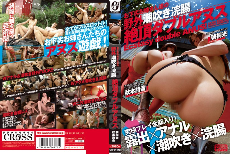 CRPD-442 Shion Akimoto Tung Morning Light Outdoor Squirting Enema Double Ass Climax Our Sister Vile Us