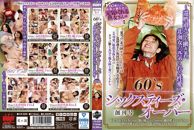 CS-029 60'S Sixty-Third Over The First Issue ~ Worker Even After The 60th Birthday, Kitahama Women's Cheerful Love Affection ~