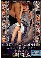 大正昭和平成のエロドラ11選 五条の女郎衆と貞女と女性犯罪 4時間DX