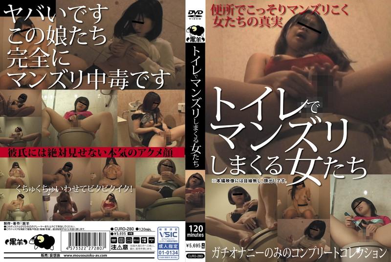 [CURO-280] トイレでマンズリしまくる女たち 黒羊/妄想族 CURO  トイレ