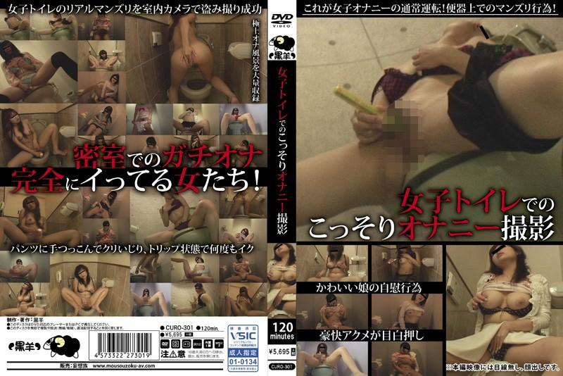 [CURO-301] 女子トイレでのこっそりオナニー撮影 盗撮・のぞき サンプル動画 黒羊/妄想族