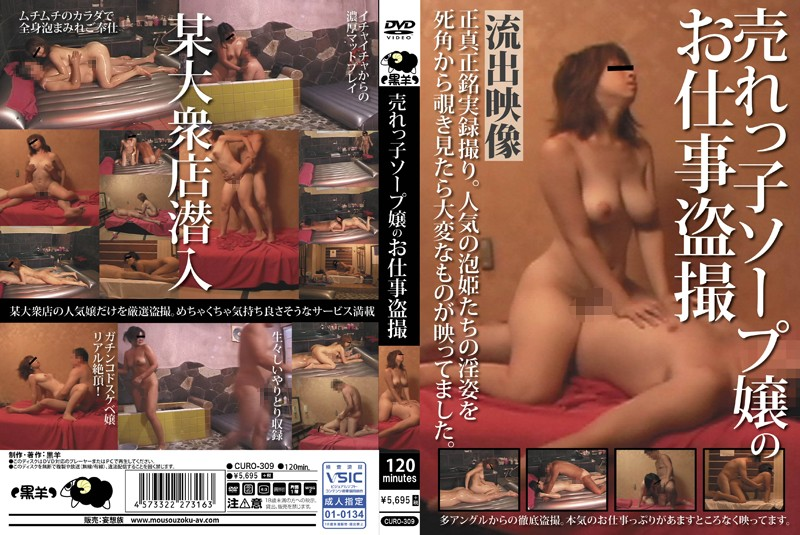 [CURO-309] 売れっ子ソープ嬢のお仕事盗撮 CURO 女子大生 素人