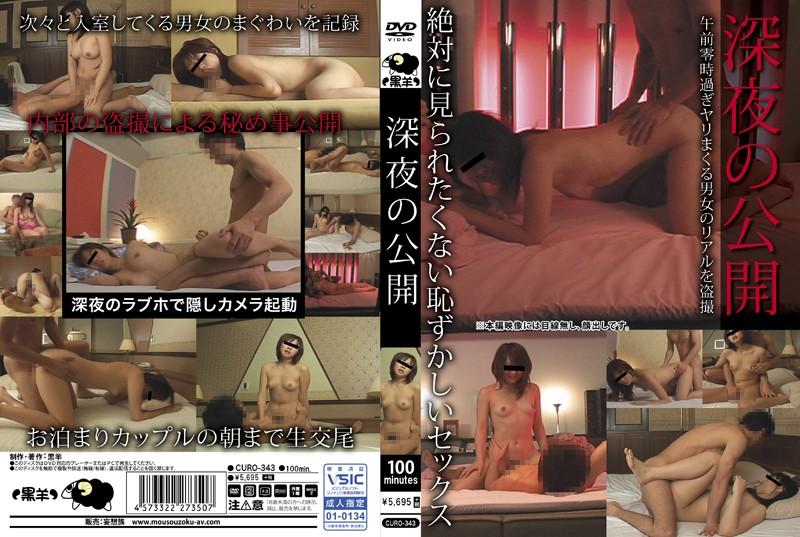 [CURO-343] 深夜の公開 サンプル動画 黒羊/妄想族 CURO