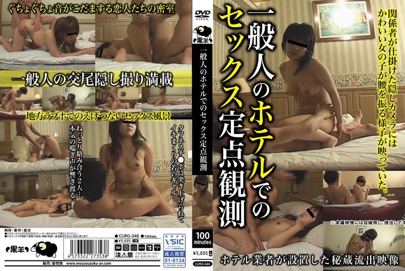 [CURO-346] 一般人のホテルでのセックス定点観測 黒羊/妄想族 女子大生 盗撮・のぞき