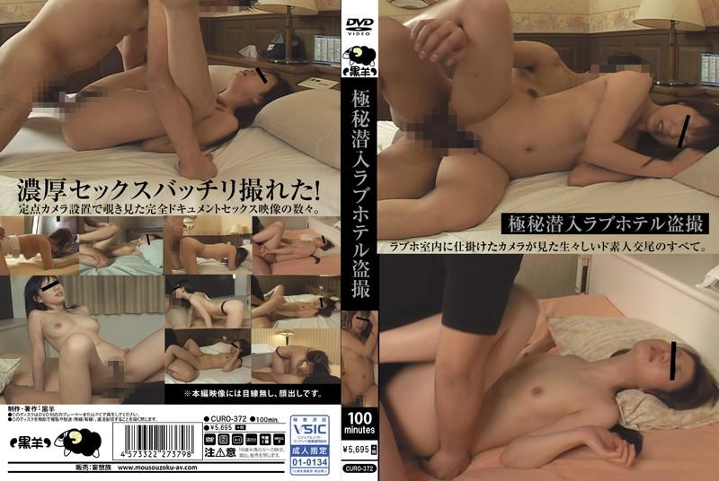 [CURO-372] 極秘潜入ラブホテル盗撮 盗撮・のぞき 黒羊/妄想族 素人