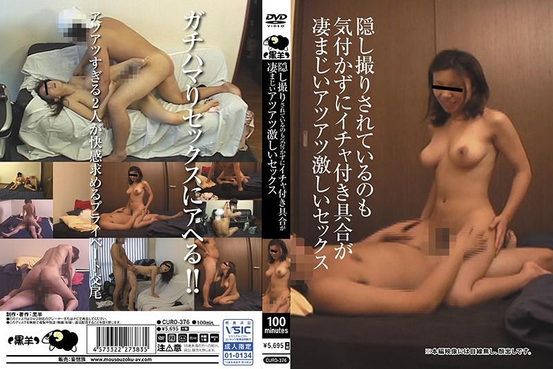 [curo376] 隠し撮りされているのも気付かずにイチャ付き具合が凄まじいアツアツ激しいセックス