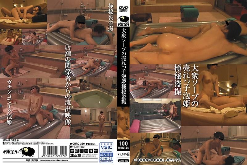 [CURO-380] 大衆ソープの売れっ子泡姫極秘盗撮 黒羊/妄想族 素人 汗だく