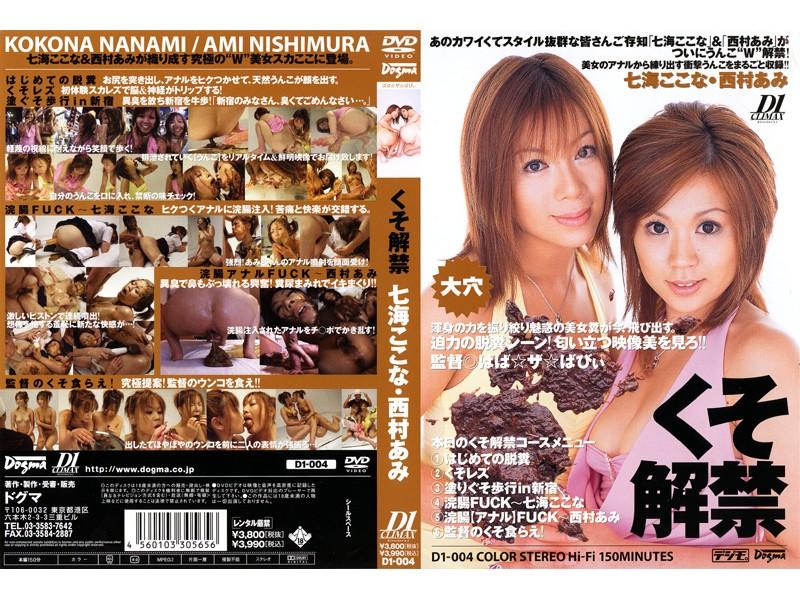 D-1004 Ami Nishimura, A Ban Nanami Shit Here (Dogma) 2005-09-19