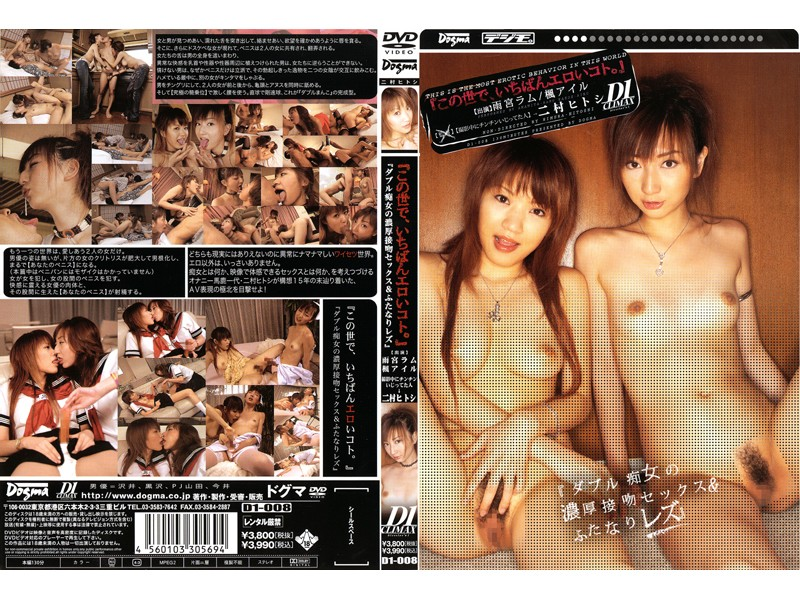 "D-1008 ""In This World, It. Most Erotic"" Lamb Maple Isle Amemiya ""Futanari Lesbian Sex And Kiss Thick Double Slut"" (Dogma) 2005-09-19"