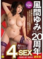 【DMM限定】風間ゆみデビュー20周年 AV集大成の4SEX 通常版 パンティ付き