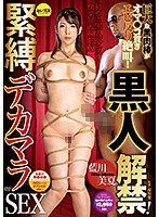 【数量限定】黒人解禁!緊縛デカマラSEX 藍川美夏 パンティ付き