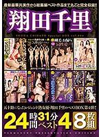 【FANZA限定】翔田千里24時間31分ベスト4