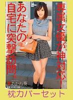 【DMM限定販売】専属女優が神対応!あなたの自宅に突撃訪問。 あかね葵 オリジナル枕カバー付き