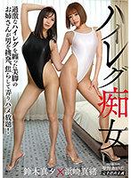 【FANZA限定】ハイレグ痴女 浜崎真緒さんの生写真とチェキとパンティ付き