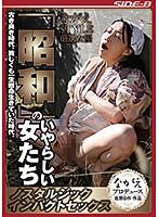 【数量限定】ながえSTYLE厳選女優 「昭和」のいやらしい女たち 城崎桐子さんのパンティとチェキ付き