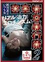 【数量限定】被害者はいつも女 密室婦女暴行魔2 桜木優希音さんのパンティとチェキ付き