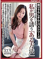 【数量限定】主人には内緒でお願いします。 私が男を誘う「ある方法」 沖田里緒さんのパンティとチェキ付き