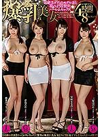 【数量限定】スレンダー爆乳美女4人 椎葉みくるさんのパンティとチェキ付き