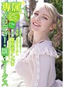 【FANZA限定】【専属】メロディー・雛・マークス ニッポンのおもてなし第3弾 東京逆ナンパ編 生写真と根付けストラップセット