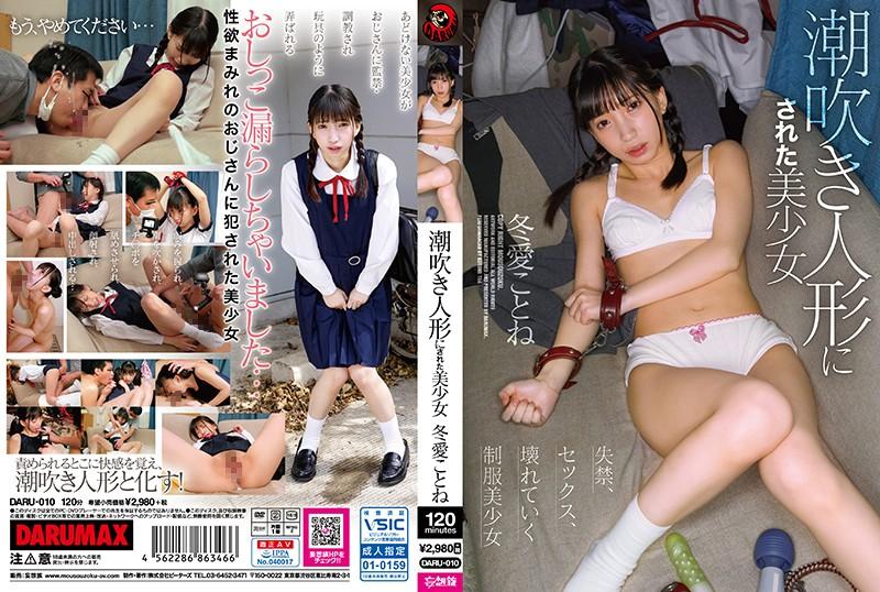DARUMAX / Mousozoku DARU-010 Beautiful Girl Fuyu Ai Made Into A Squirting Doll 2020-06-25