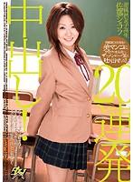DASD-013 Chocolate Cream Pies 20 Sato Barrage Innocent School Girls School!