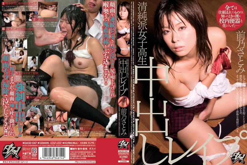 DASD-047 Satomi Before No Rape Creampie School Girls Innocent School