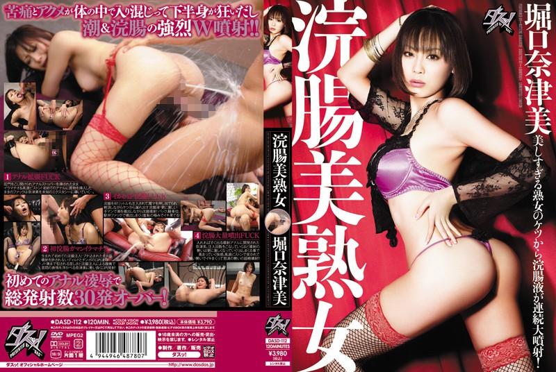 DASD-112 Natsumi Horiguchi Beautiful Mature Woman Enema (Das !) 2010-05-25