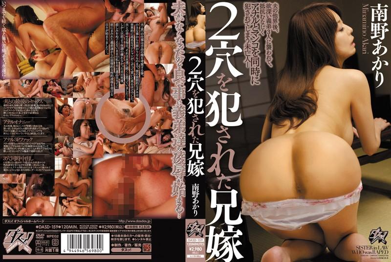 DASD-159 Ravaged Sister-in-Law Violated in Both Holes Akari Minamino