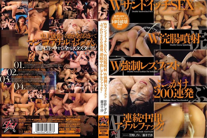 DASD-170 Anal Fuck Bukkake Lesbian Fist In 200 Consecutive Volley Forced Enema Injection W W Sandwich SEX W! Shizuka Fujii One Thousand Sha Kanno